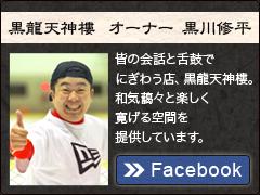 大阪の天満、天神橋の中華バル黒龍天神楼のオーナーFacebookページ