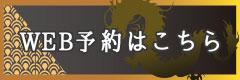大阪の天満、天神橋の中華バル黒龍天神楼のWeb予約